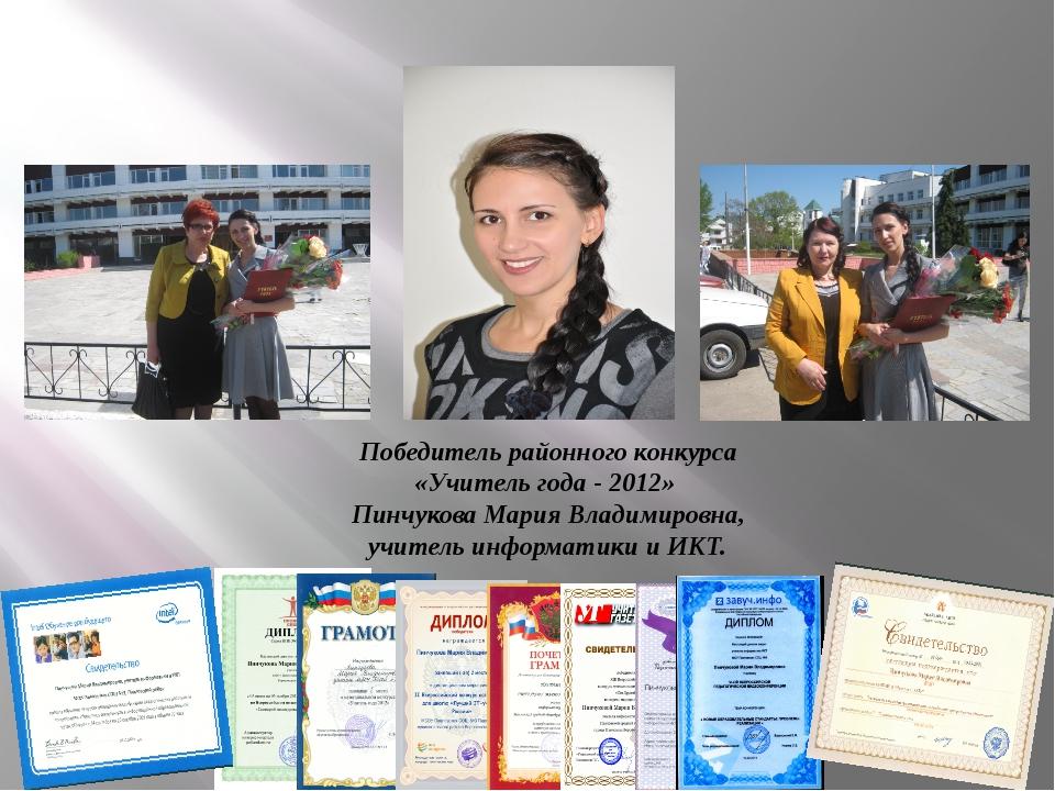 Победитель районного конкурса «Учитель года - 2012» Пинчукова Мария Владимиро...