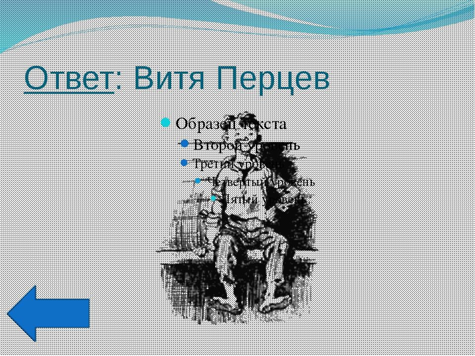 Ответ: Витя Перцев