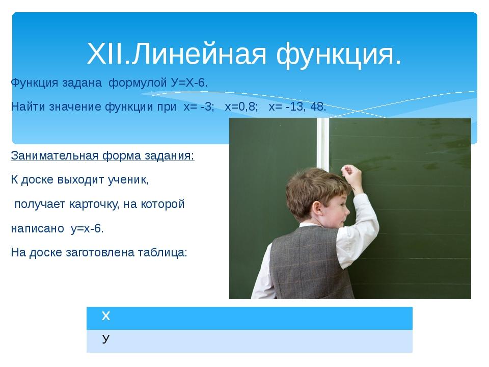 Функция задана формулой У=Х-6. Найти значение функции при х= -3; х=0,8; х= -1...