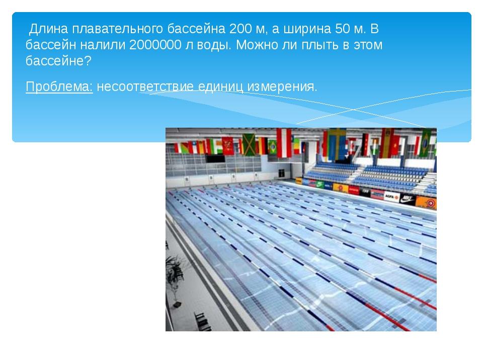 Длина плавательного бассейна 200 м, а ширина 50 м. В бассейн налили 2000000...