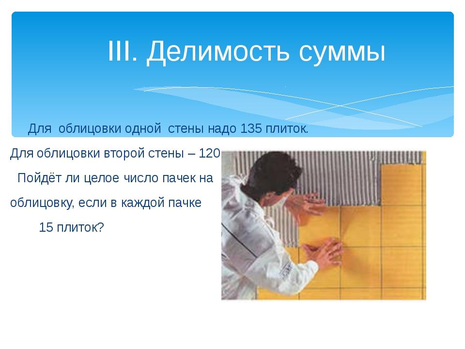 Для облицовки одной стены надо 135 плиток. Для облицовки второй стены – 120...