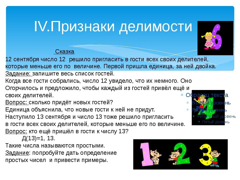 IV.Признаки делимости Сказка 12 сентября число 12 решило пригласить в гости в...