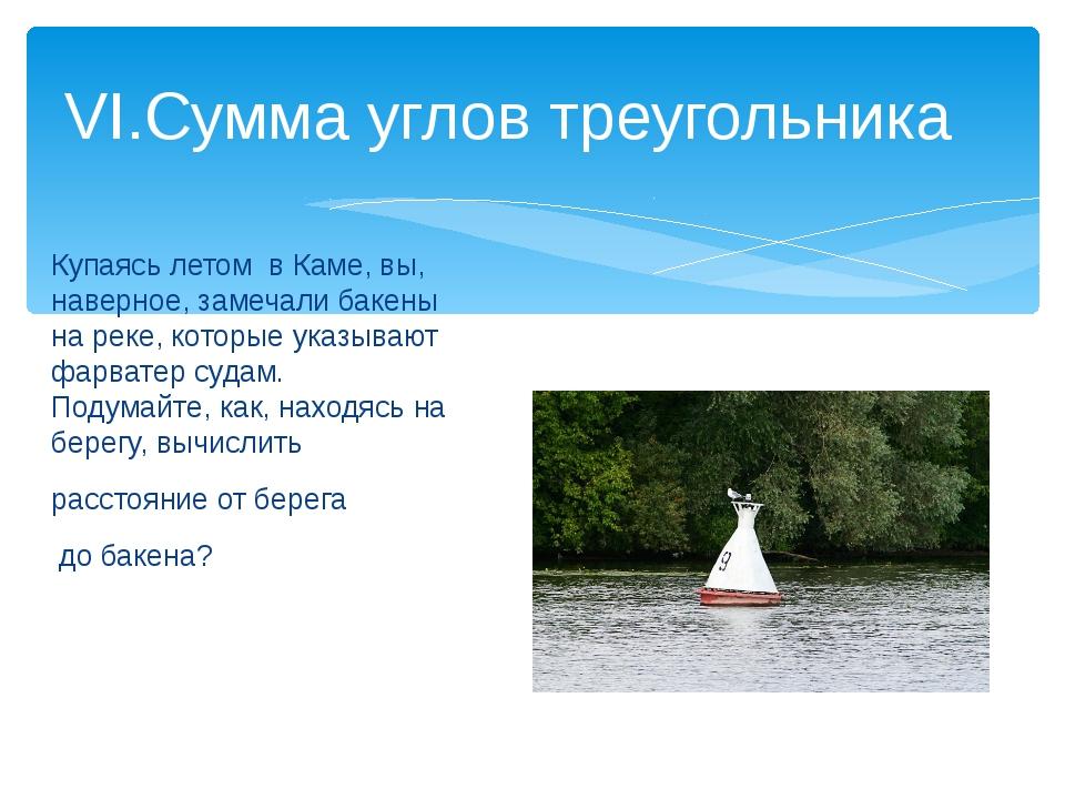Купаясь летом в Каме, вы, наверное, замечали бакены на реке, которые указываю...
