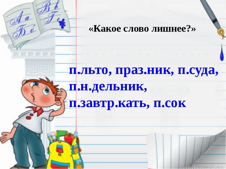 «Какое слово лишнее?» п.льто, праз.ник, п.суда, п.н.дельник, п.завтр.кать, п...
