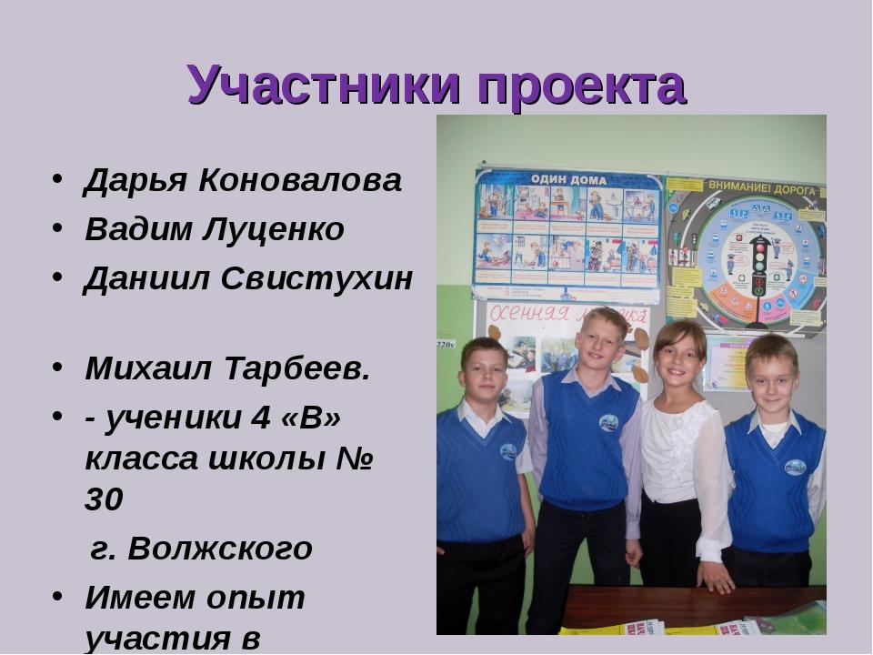 Участники проекта Дарья Коновалова Вадим Луценко Даниил Свистухин Михаил Тарб...