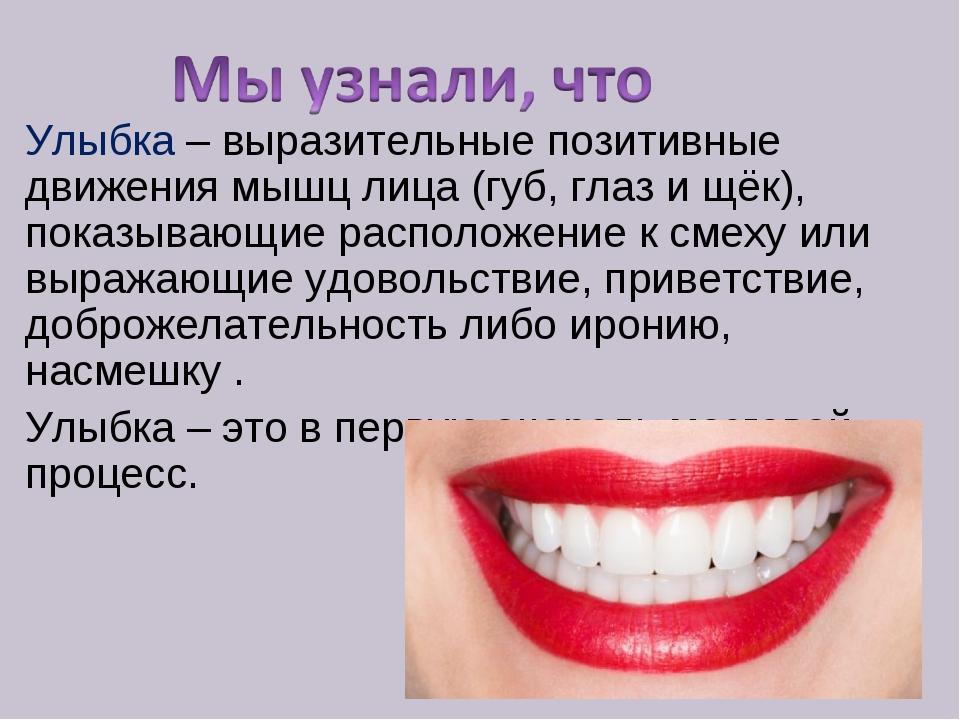 Улыбка – выразительные позитивные движения мышц лица (губ, глаз и щёк), показ...