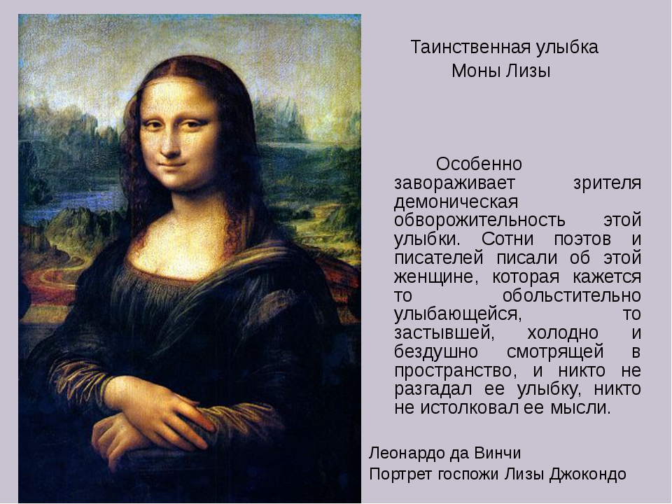 Таинственная улыбка Моны Лизы Особенно завораживает зрителя демоническая о...