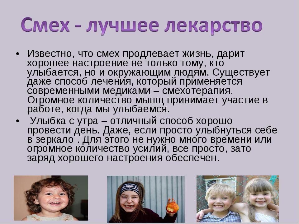 Известно, что смех продлевает жизнь, дарит хорошее настроение не только тому...