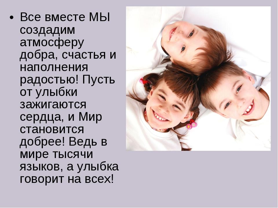 Все вместе МЫ создадим атмосферу добра, счастья и наполнения радостью! Пусть...
