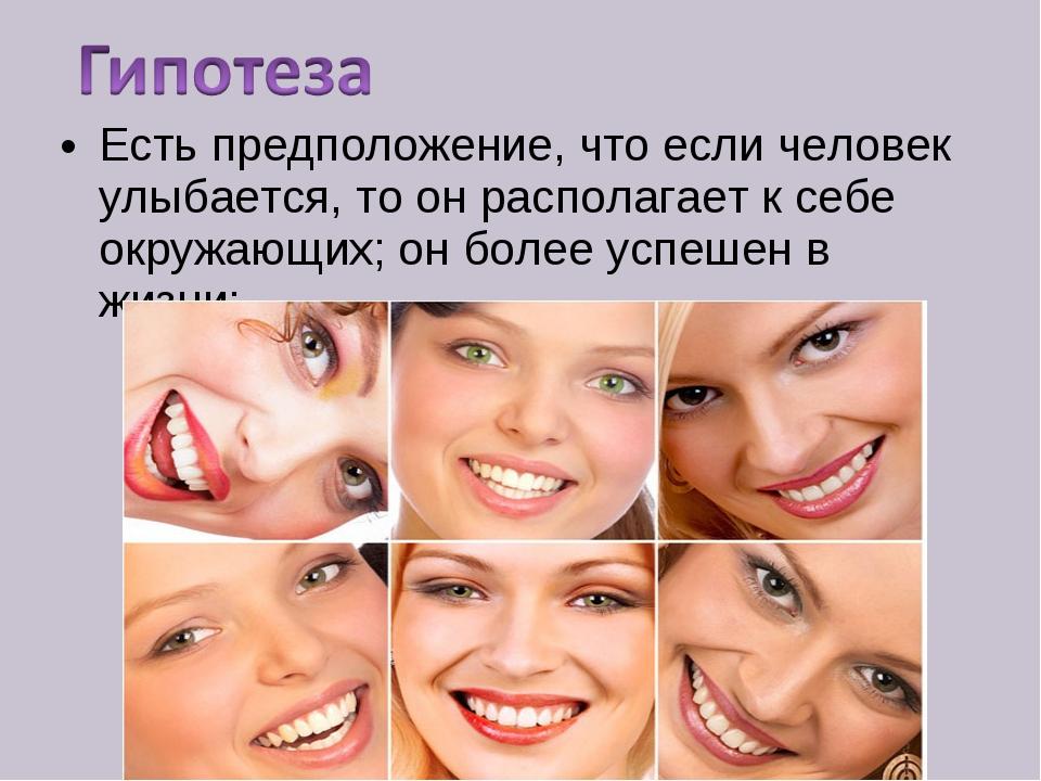 Есть предположение, что если человек улыбается, то он располагает к себе окру...