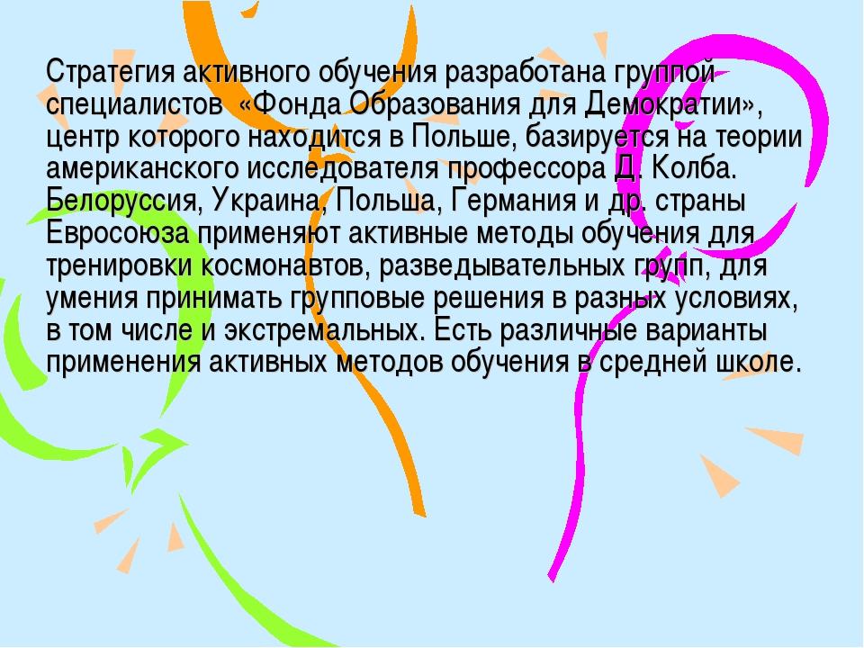 Стратегия активного обучения разработана группой специалистов «Фонда Образова...