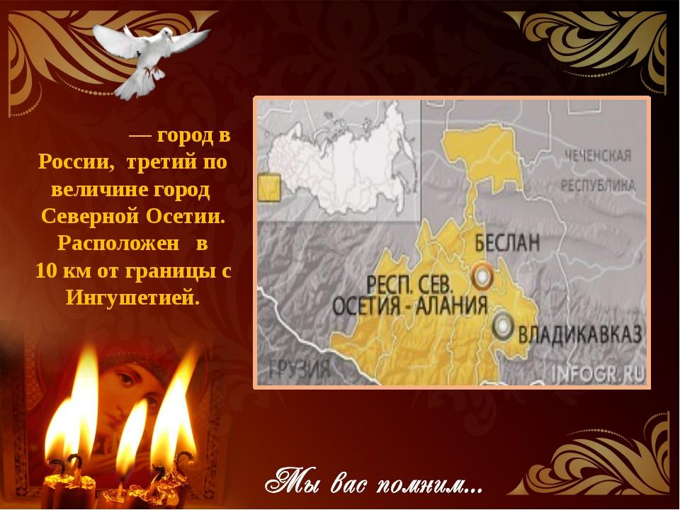 Бесла́н — город в России, третий по величине город Северной Осетии. Располож...