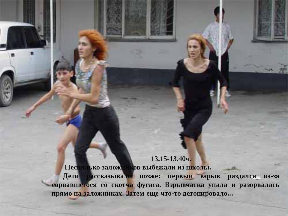 13.15-13.40ч. Несколько заложников выбежали из школы. Дети рассказывали позже...