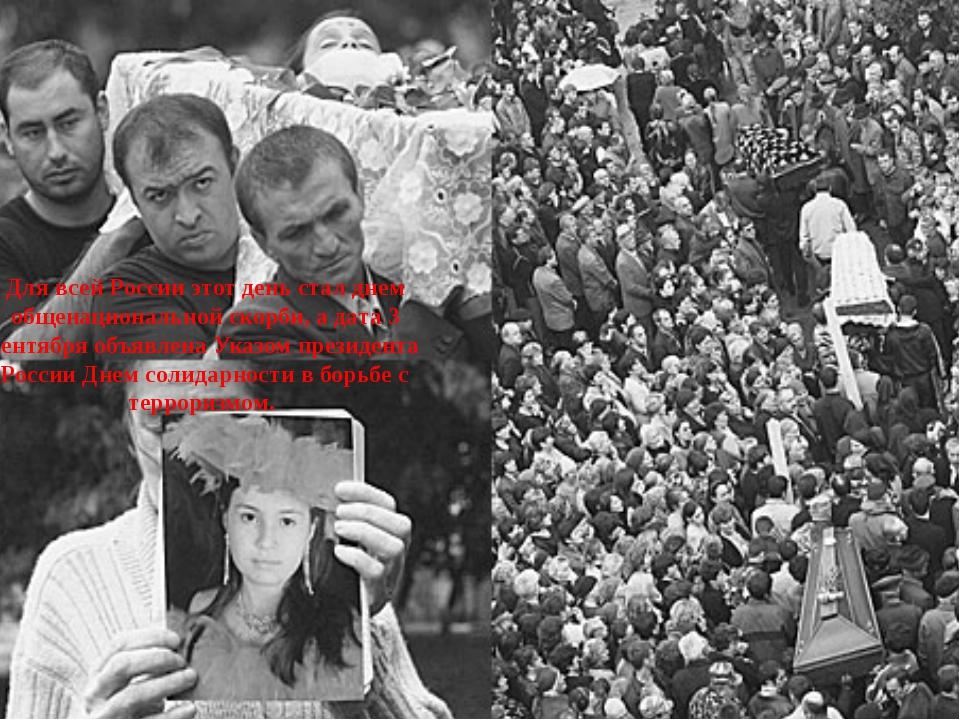 Для всей России этот день стал днем общенациональной скорби, а дата 3 сентябр...