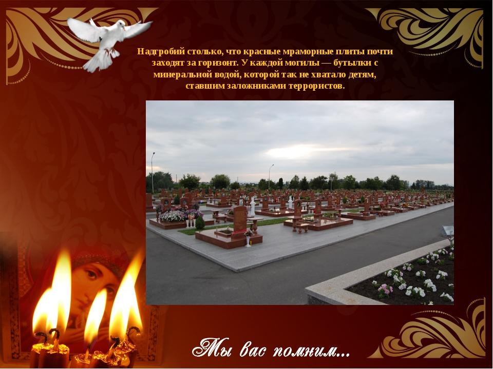 Надгробий столько, что красные мраморные плиты почти заходят за горизонт. У...