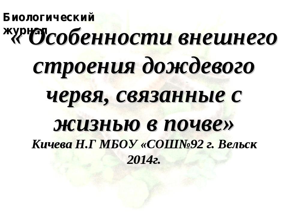 Биологический журнал « Особенности внешнего строения дождевого червя, связанн...