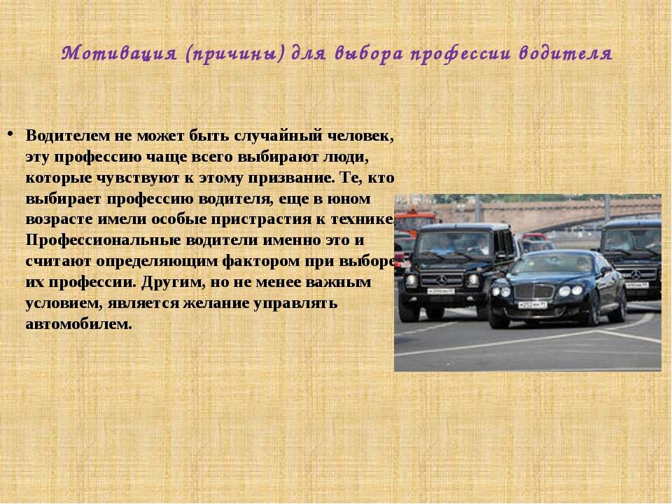 Реферат моя профессия водитель 5199