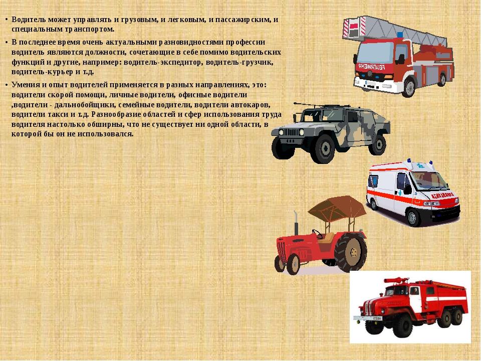 Водитель может управлять и грузовым, и легковым, и пассажирским, и специальн...