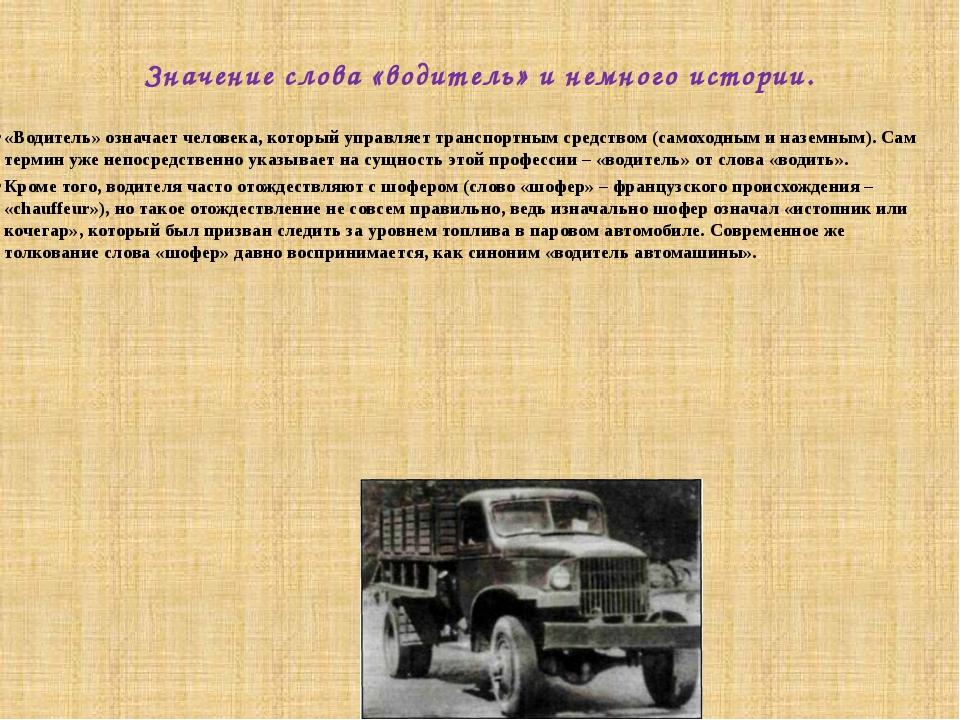 Значение слова «водитель» и немного истории. «Водитель» означает человека, ко...