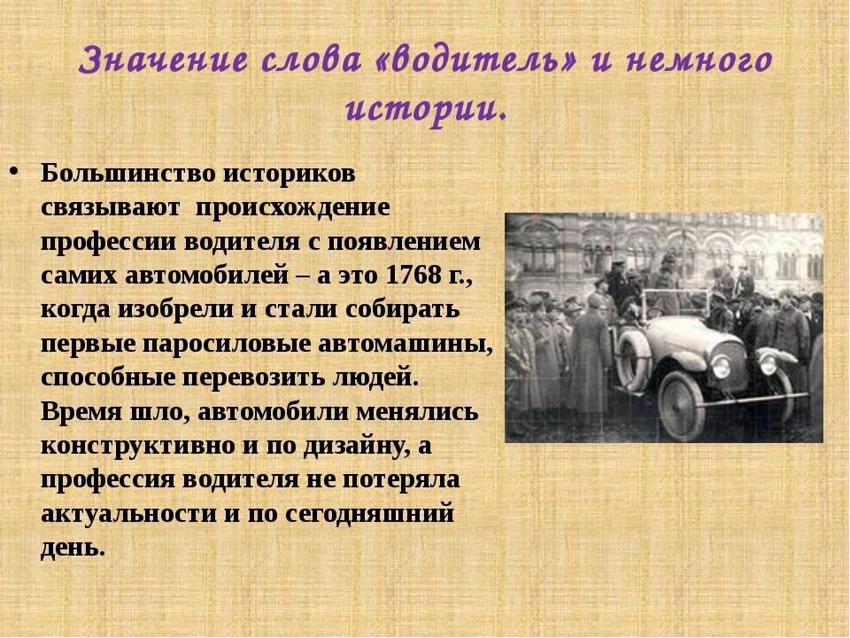 Значение слова «водитель» и немного истории. Большинство историков связывают...