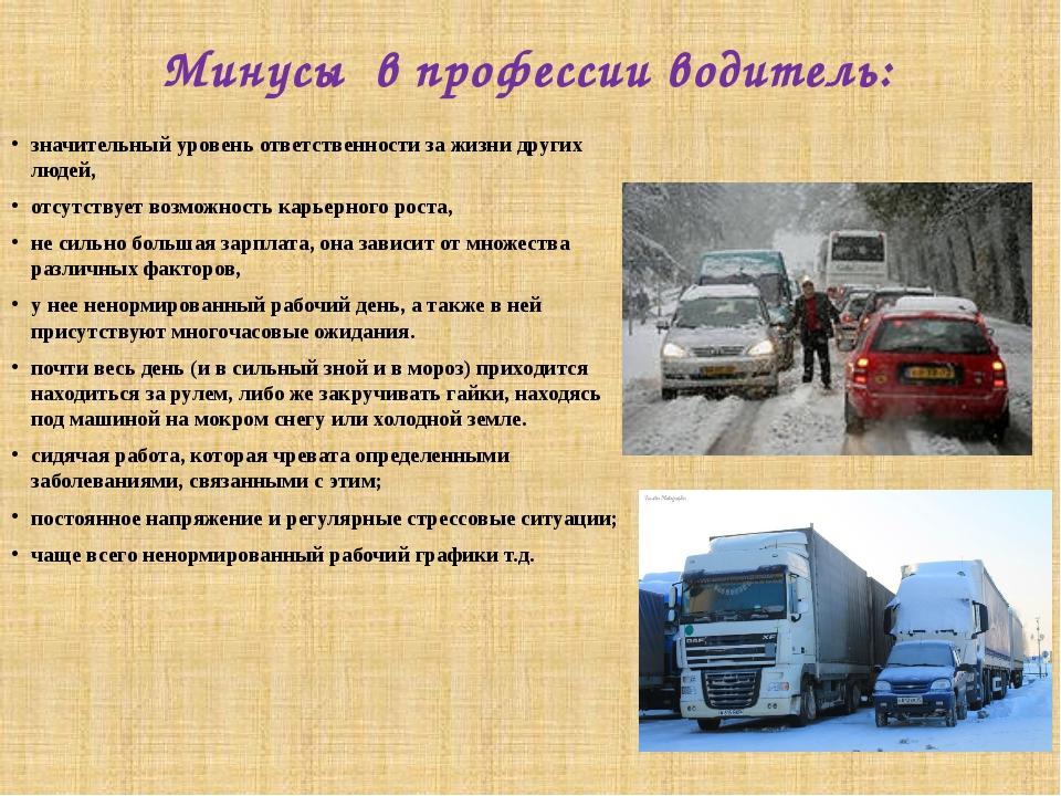 Минусы в профессии водитель: значительный уровень ответственности за жизни др...