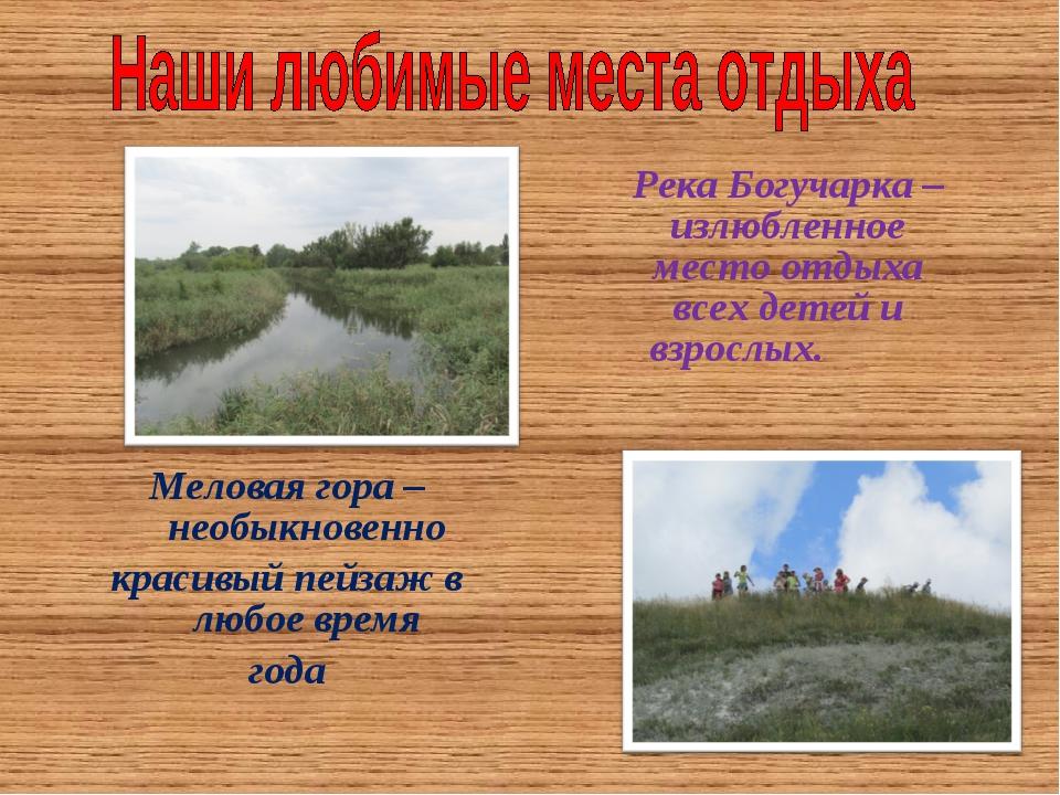 Река Богучарка – излюбленное место отдыха всех детей и взрослых. Мелова...