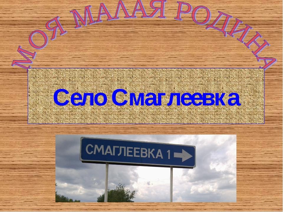 Село Смаглеевка
