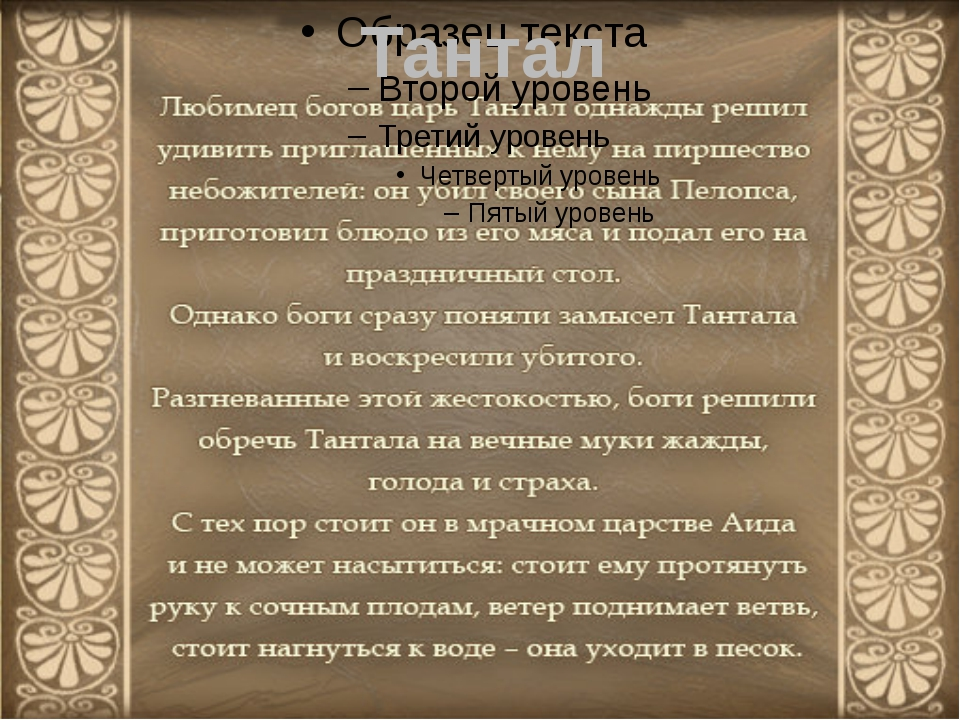 Тантал