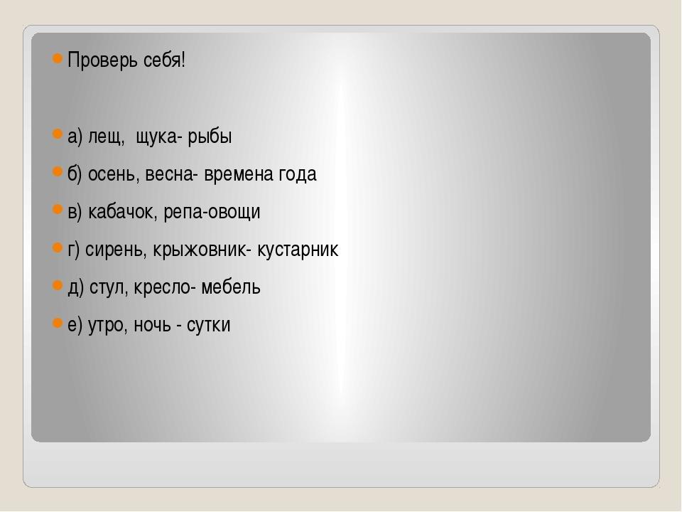 Проверь себя! а) лещ, щука- рыбы б) осень, весна- времена года в) кабачок,...