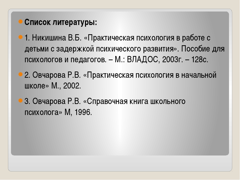 Список литературы: 1. Никишина В.Б. «Практическая психология в работе с деть...