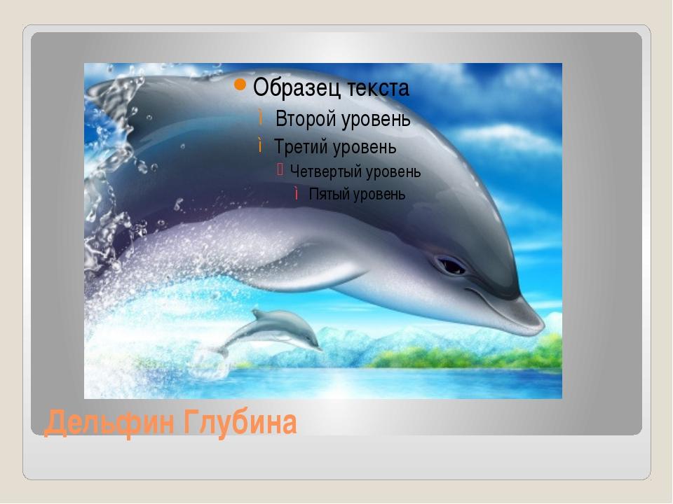 Дельфин Глубина