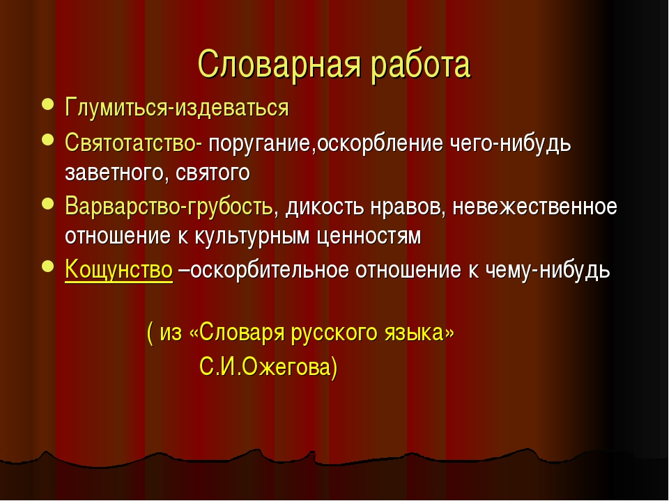 Словарная работа Глумиться-издеваться Святотатство- поругание,оскорбление чег...