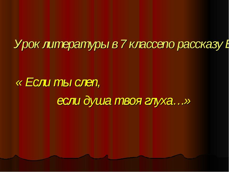 Урок литературы в 7 классе по рассказу Евгения Носова « Кукла» « Если ты сле...