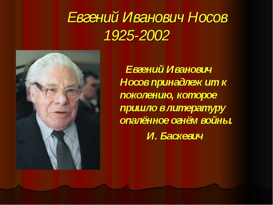 Евгений Иванович Носов 1925-2002 Евгений Иванович Носов принадлежит к поколе...