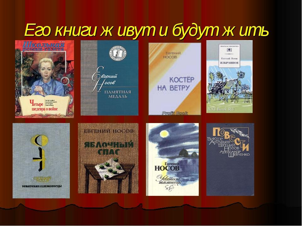 Его книги живут и будут жить
