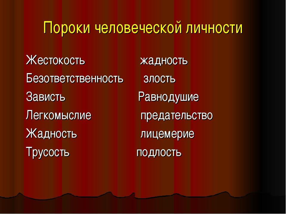 Пороки человеческой личности Жестокость жадность Безответственность злость За...