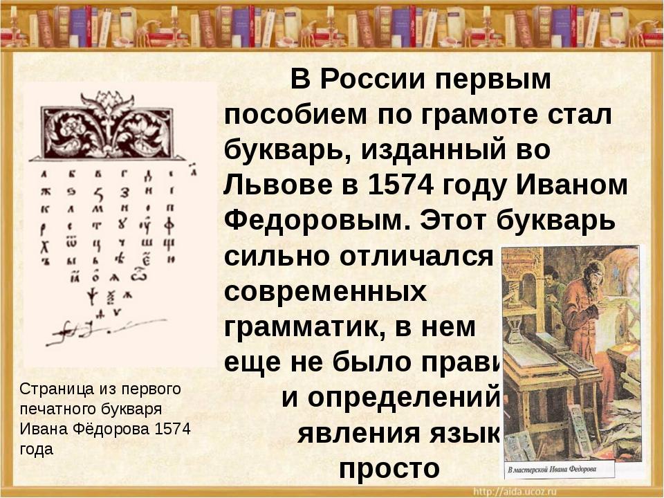 В России первым пособием по грамоте стал букварь, изданный во Львове в 1574...