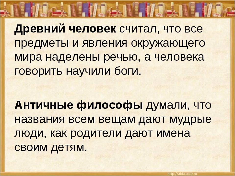Древний человек считал, что все предметы и явления окружающего мира наделены...
