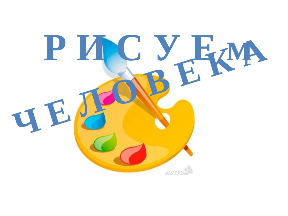 Р И С У Е м Ч Е Л О В Е К А