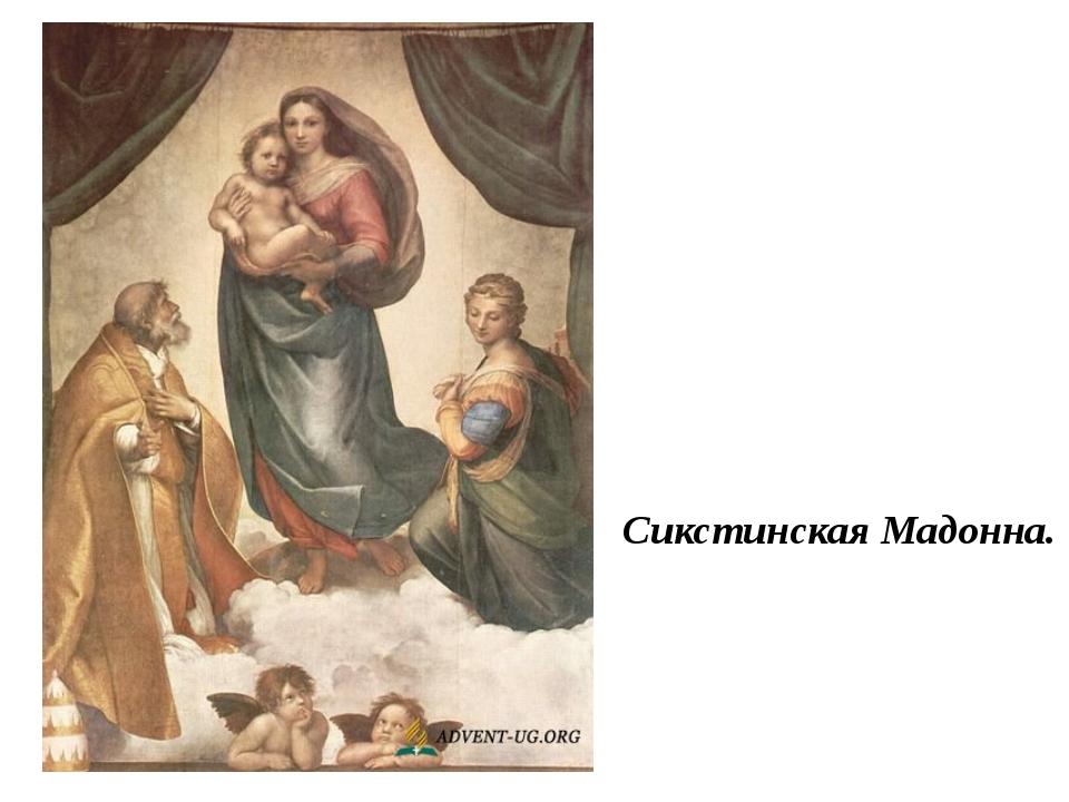 Сикстинская Мадонна.