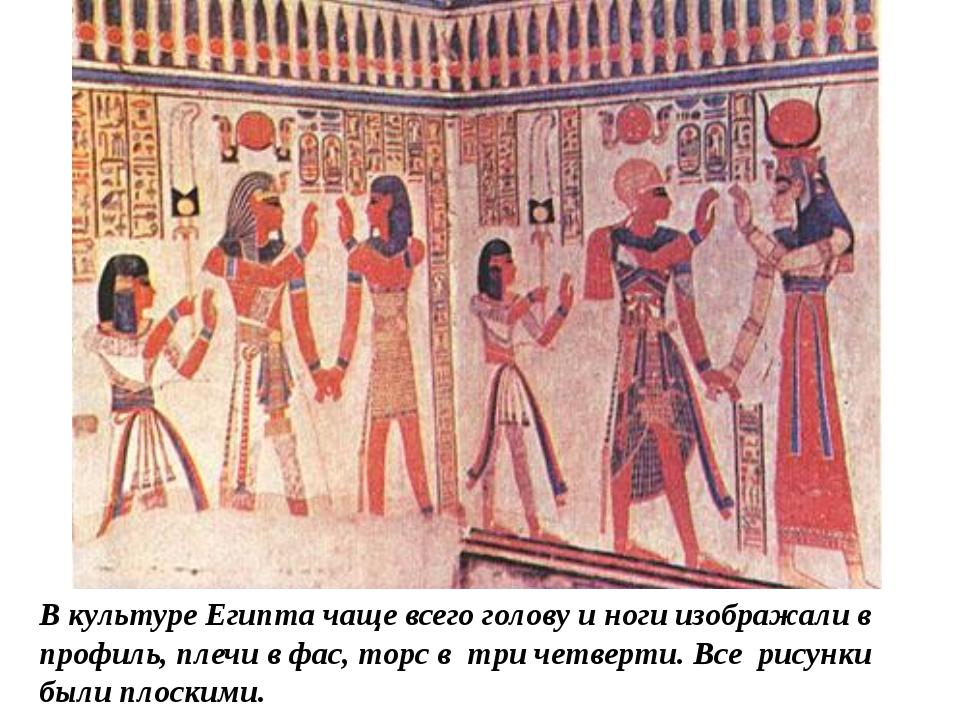 В культуре Египта чаще всего голову и ноги изображали в профиль, плечи в фас,...