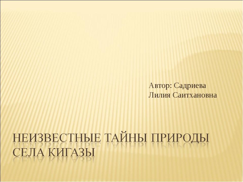 Автор: Садриева Лилия Саитхановна