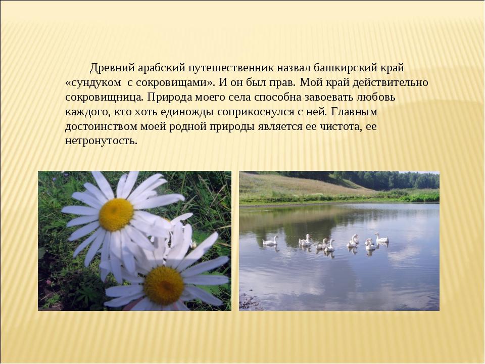 Древний арабский путешественник назвал башкирский край «сундуком с сокровища...