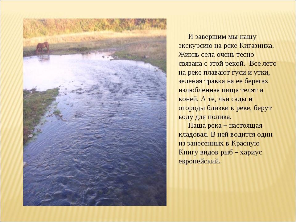 И завершим мы нашу экскурсию на реке Кигазинка. Жизнь села очень тесно связа...