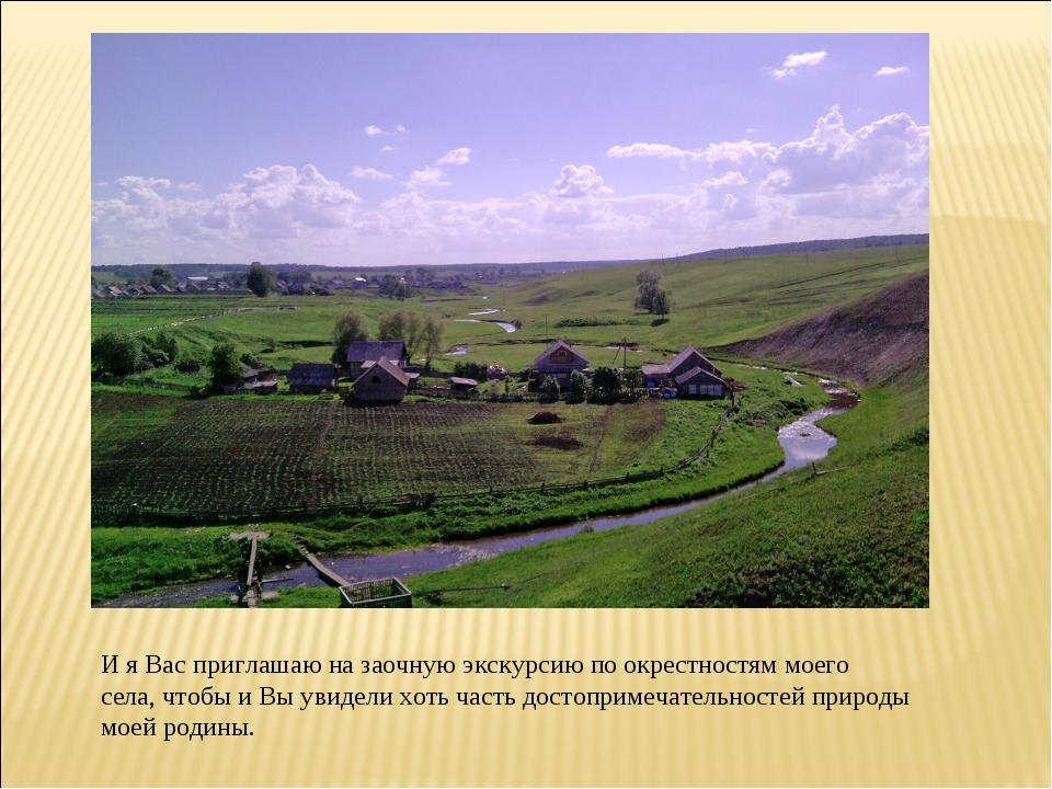 И я Вас приглашаю на заочную экскурсию по окрестностям моего села, чтобы и Вы...