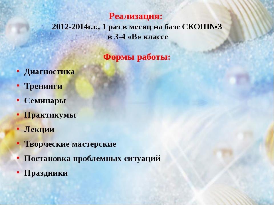 Реализация: 2012-2014г.г., 1 раз в месяц на базе СКОШ№3 в 3-4 «В» классе Форм...