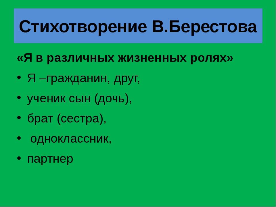 Стихотворение В.Берестова «Я в различных жизненных ролях» Я –гражданин, друг...