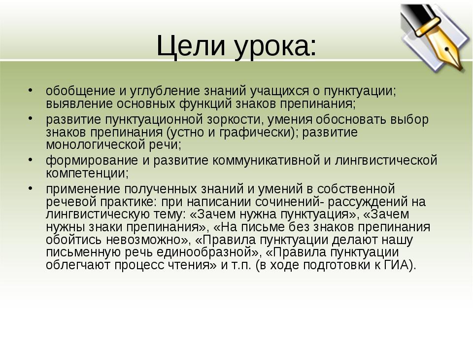 Цели урока: обобщение и углубление знаний учащихся о пунктуации; выявление ос...