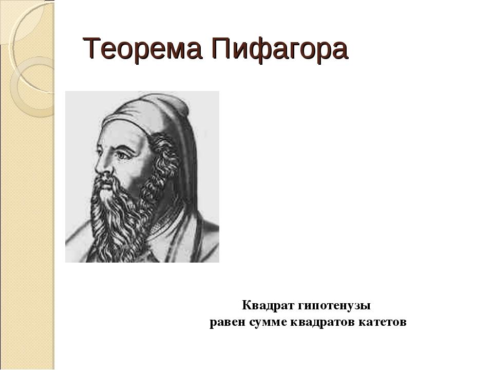 Теорема Пифагора Квадрат гипотенузы равен сумме квадратов катетов