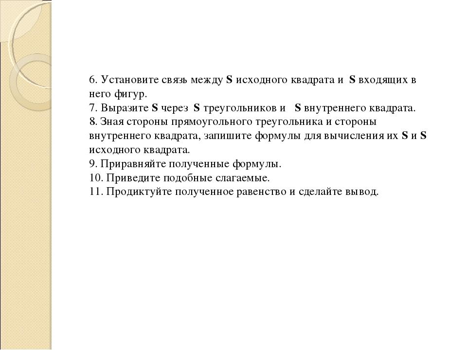 6. Установите связь между S исходного квадрата и S входящих в него фигур. 7....